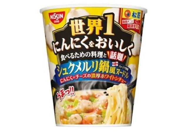 松屋の大ヒット「シュクメルリ」がカップ麺に!最後はリゾットにするもよし。