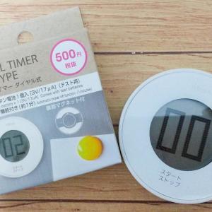【ダイソー】500円で手に入るとは!ダイヤル式のキッチンタイマーが優秀。