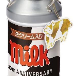 チロル「ミルク缶」めっちゃ可愛い!30周年記念、ゲットせねば。