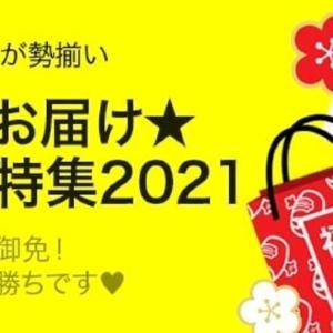 Qoo10で「福袋特集」開催中!コスメ、美顔器、グルメ...全部お得すぎて迷う。