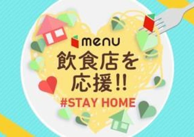 ステイホームしながら飲食店を応援!menuで東京・神奈川のデリバリー注文がお得だよ。