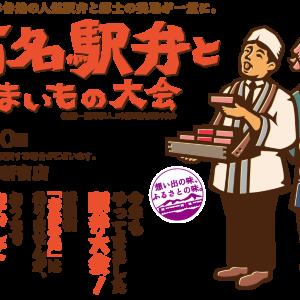 京王百貨店新宿に全国の駅弁が大集合