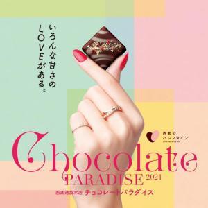 西武池袋本店で「チョコレートパラダイス2021」開催