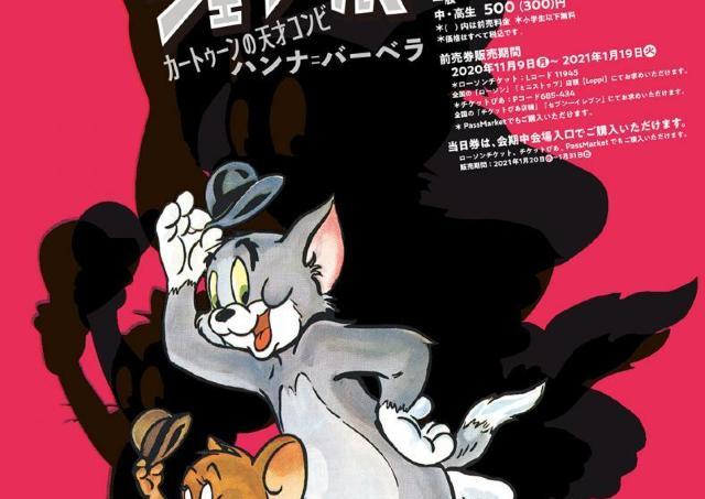 誕生から80年。「トムとジェリー展」が札幌に