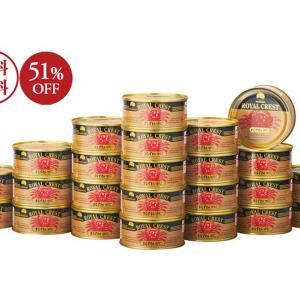 【送料無料】マルハニチロの「ずわいがに缶」が半額!おこもり生活によさげ。