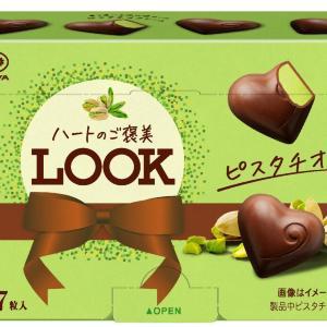 LOOKからもピスタチオチョコがキター!ハート型で可愛い。