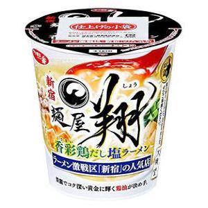 【セブン】カップ麺買うとサッポロ一番もらえるよ!巣ごもりの準備しよ~。