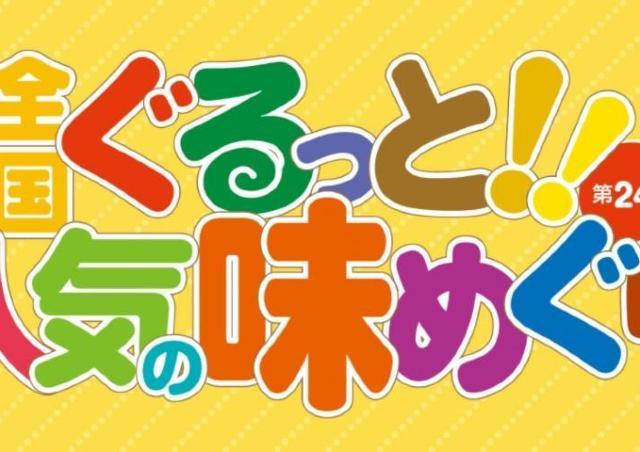 おうちで日本中の味覚を楽しもう  大丸札幌店で大人気催事