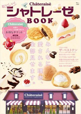 シャトレーゼの「公式本」できたよ~!人気商品がお得に買えるチケット付き。