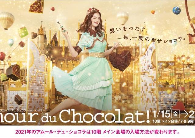 世界中から約150ブランドが集まる、日本最大級のショコラの祭典。