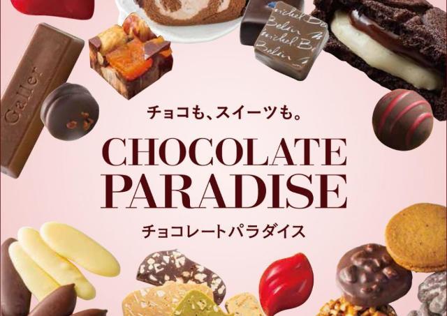 世界の人気ブランドが一堂に!そごう広島店の「チョコレートパラダイス」
