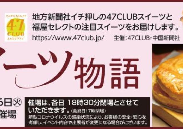 47CLUBイチ押し&おすすめスイーツ、福屋広島駅前店に大集合!