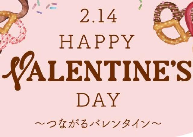 チョコにする?雑貨にする?めいてつの気持ち伝わるバレンタイン