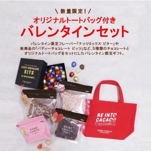 7668円→5400円!「KOBE CHOCO」のバレンタインセット、送料無料でありがたい。