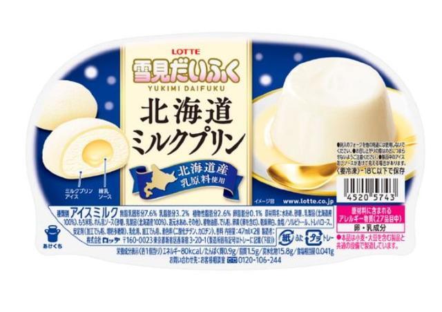 見かけたら手に取って!ミルクプリン味の「雪見だいふく」が超美味しそう。