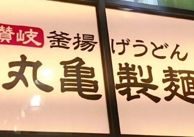 うどん、サイドメニュー2品で500円!好評だった「丸亀ランチセット」が復活!