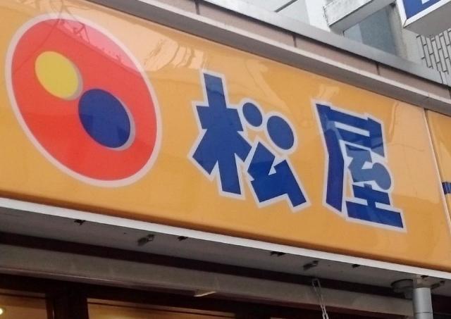 松屋にうれしい「朝弁当」が登場!アツアツみそ汁付きの特別メニューだよ~。