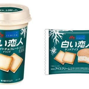 「白い恋人」がドリンクとアイスになった!絶対美味しいコラボ、買うに決まってる。