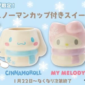シナモロール&マイメロディの雪だるまカップが激カワ!ミニストップ限定だよ~。