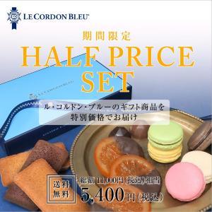 ル・コルドン・ブルーが「半額&送料無料」のお得セット。マカロン、チョコたっぷりだよ。