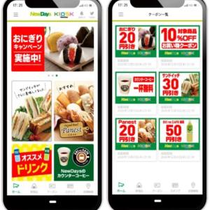 ニューデイズ利用者必見!限定クーポンや引換券もらえるお得な「公式アプリ」スタート