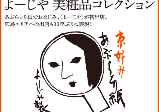 あぶらとり紙でおなじみ「よーじや」広島エリアへ10年ぶりの出店!