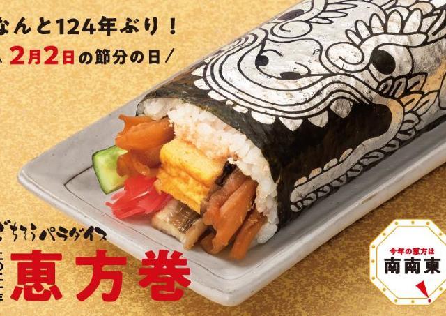 海鮮もお肉もスイーツも!松坂屋名古屋店「恵方巻」予約受付中