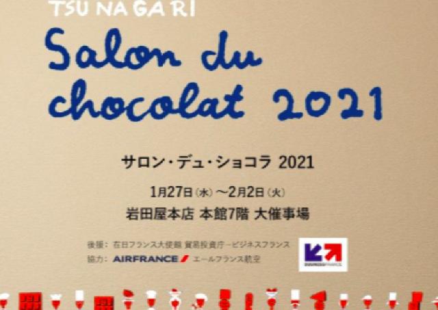 豪華セレクションボックス多数!岩田屋本店の「サロン・デュ・ショコラ」