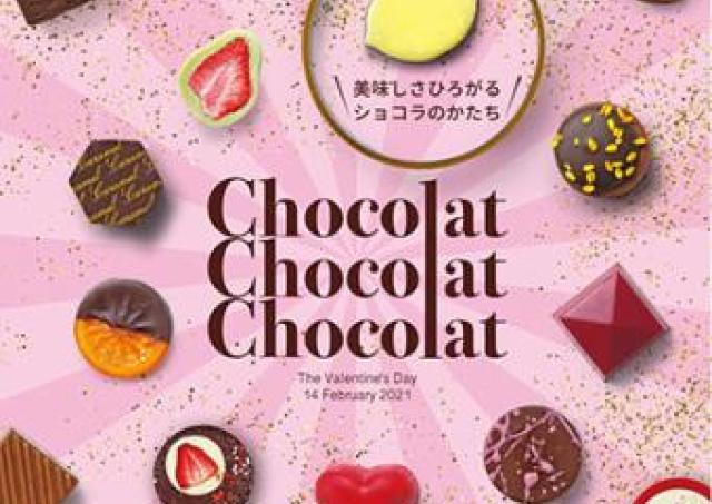 国内外の有名ショコラもスイーツも、天満屋福山店に勢ぞろい!