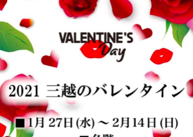 名古屋栄三越が「今」だから贈りたいバレンタインギフトを厳選!