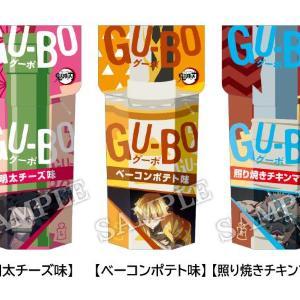 大人気「GU-BO」に3種の「鬼滅の刃」デザインが新登場!ローソン通わな。