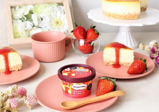 ハーゲンダッツ「ストロベリーチーズケーキ」、開発者が明かすおいしい秘密3つ!