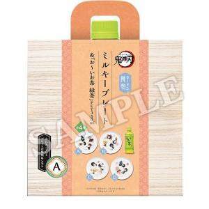 【鬼滅の刃】ミルキープレート全4種コンプしたい!「お~いお茶」との特別セットが可愛い。