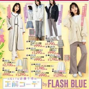 【しまむら】近藤千尋さん着用、HK新作も...春のトレンドがプチプラで全部可愛い。