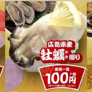 【はま寿司】ぜんぶ100円!中とろ、牡蠣、蝦夷あわび...冬の味覚がお得だよ。