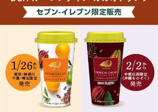 セブン限定!「Dari K」のチョコドリンクが登場。フルーツ発酵、美味しそう。