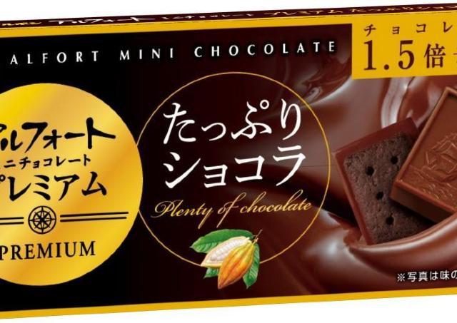 ずっしり...チョコが1.5倍のアルフォート。「たっぷりショコラ」今だけだよ。