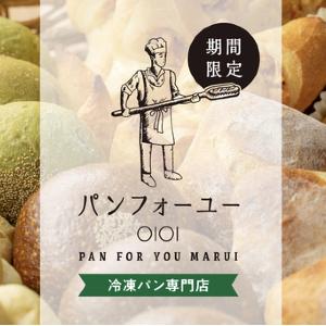 おうち時間にぴったり。北千住マルイで全国の冷凍パンが楽しめる