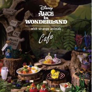 アリスが出会った不思議な世界を体験 スペシャルカフェが期間限定オープン