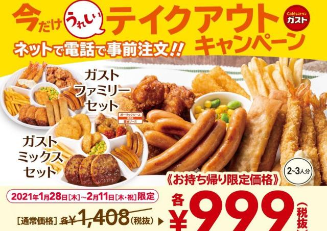 【ガスト】大皿プレートがいまだけお得!唐揚げ、ハンバーグ...おかずたっぷりで999円