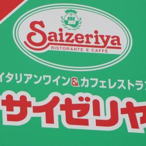 【サイゼリヤ】チーズがた~っぷり!期間限定のローマ「名物パスタ」が実に美味しそう。