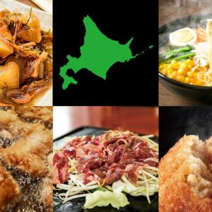 少しでも生産者の助けに。「北海道」旬の幸がお得に!送料無料も!