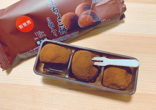 【セブン】大好評の「生ちょこ餅」が帰ってきた!低カロで100円台はまさに「コスパの神」。