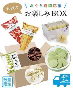 萩の月も入ってる!菓匠三全の「お楽しみBOX」ポチらずにはいられない。