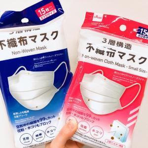 【ダイソー】マスクが15枚110円。買いやすくなってるよ~。