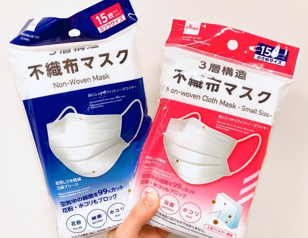 不織布 マスク ダイソー 100均(ダイソー)の不織布マスクはコスパ抜群!普通・小さめサイズ2種類ある!