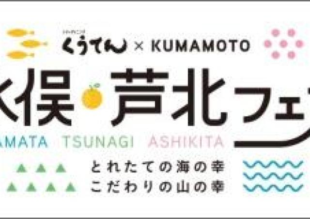 「水俣・津奈木・芦北」の新鮮食材が「くうてん」で限定メニューに!