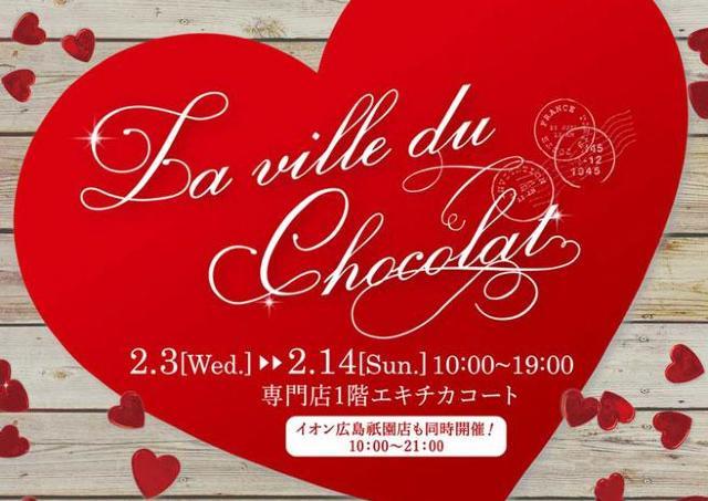 ギフトチョコも、ご褒美チョコも、楽しく選べる「La ville du Chocolat」