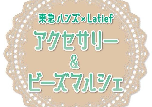東急ハンズ札幌で「アクセサリー&ビーズマルシェ」