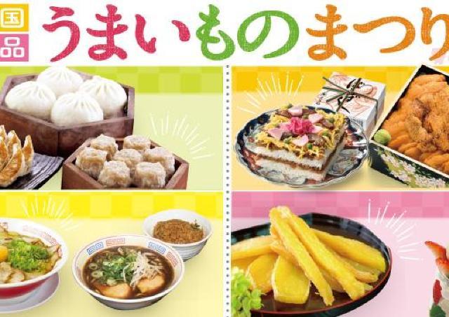 豚まん、玉子焼、ばらずし、うに...日本中のうまいのもが勢ぞろい!